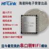 Smart home embedded serial WIFI module LED lighting smart home program
