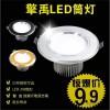 厂家直销正品LED筒灯 3W高亮贴片, 室内,照明 质保3年 物美价廉销售