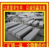 The price of black granite stone with fine cutting surface