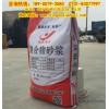 Ezhou polymer cement mortar density