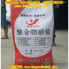 Tianmen MT2000 polymer mortar which good quality
