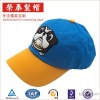 Dongguan children's hats made of pure cotton embroidery foreign trade children's baseball cap - free