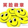 1183 smiling faces (small) badge badge gift chest