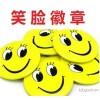 1183 وجوه مبتسمة (الصغيرة) شارة شارة الصدر هدية