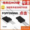 Chip electronic devices FQPF20N06LT O220F MOS