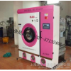 How much money dry cleaning machine for dry cleaning machines offer hospital laundry washing room