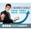 How to provide services to register the cost of Shanghai Fire Equipment Co., Ltd. is probably how mu