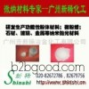 New and rare SH500A modified dicyandiamide