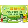 Duck fattening agent agent weight increase intake reduce ammonia feed additives selected Shanghai Yi
