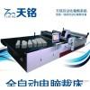 Children's underwear fabric spandex fiber non automatic cutting system of laser cutting machine