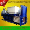 Waste plastic waste paper I full automatic horizontal hydraulic packing machine waste paper packagin