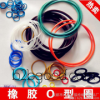 Seal ring supply O-ring O-ring O silicone fluorine rubber O ring