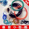 O type ring ring O-ring supply silica gel O ring fluorine rubber O ring seal