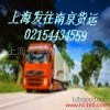 Shanghai to the logistics service [lu n] Shuangluan District