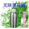 مصنع الجملة قوية وسيط التبريد تبريد المياه القابلة للذوبان وكيل المنثول النعناع glyce مركزة