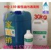 Normal temperature acidic oil pollution cleaning agent pure aluminum oxide cleaning agent aluminum a