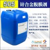 Instead of anti - staining salt and white, zinc alloy film removing agent, zinc alloy workpiece whit
