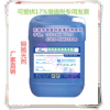 Industrial grade industrial grade cleaning agent copper polishing agent copper polishing cleaning ag