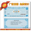 Manufacturers of printing anti-counterfeiting identification voucher voucher coupon ticket ticket an