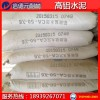 Special type refractory cement high alumina refractory cement high alumina cement factory grade CA50