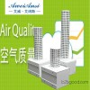 Air quality control of biological products fresh air system in central air-conditioning end inserted