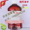 Pharmaceutical excipients azone (medicinal laurazone) 500g/ bottle penetrant