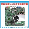 Global explosions motherboard Celeron 1037 medical device manufacturing equipment Board bed Board