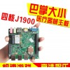 Free trial new quad-core J1900 motherboard motherboard medical device manufacturing equipment