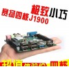 Buy the expensive quad-core return new cloud J1900 motherboard motherboard medical device manufactur