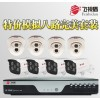 Security monitoring equipment 8 analog surveillance camera set camera plus DVR combination monitorin