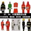 97式 175180消防服 消防设备 消防器材