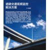 Yu depending on intelligent traffic intelligent traffic in China to be able to cross the top thirty