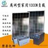 وحدات توليد الطاقة الشمسية الكهروضوئية أكثر من 1000 واط لتوليد الطاقة الشمسية لمبة مباشرة تحميل الأس