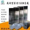 وحدات توليد الطاقة الشمسية خارج الشبكة نوع الاهتزاز تحميل تحميل تحميل 1500W المصنع مباشرة photovolta