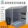 وحدات توليد الطاقة الشمسية خارج الشبكة نوع 7000w تحميل الانتاج ac220v المنزلية للطاقة الشمسية genera