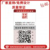 Micro channel two-dimensional code anti-counterfeit label label printing counterfeit trademark count