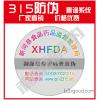 с поддельными знаками, пекин по борьбе с контрафактной продукцией марки печать завода, пекин lijian