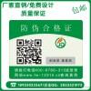 Anti fake label customized cosmetics / electronic anti-counterfeit trademark security code website m