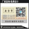 Anti fake label customized micro channel two-dimensional code security labels self-adhesive trademar