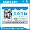 Guangzhou anti-counterfeiting label customized micro channel two-dimensional code security labels se