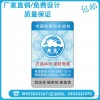 Guangzhou custom security labels, counterfeit trademark, security code, anti fake, micro channel sec