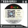 Anti fake label customized micro QR code anti-counterfeit label stickers anti-counterfeit trademark