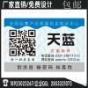 Anti fake label cosmetics label custom micro QR code anti fake label counterfeit trademark