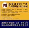 南京旧石油设备进口入境文件申报
