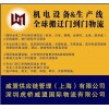 苏州旧石油设备进口清关中检程序