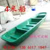 الشركات المصنعة بالجملة انشى 4 متر السلطعون الزراعة قارب قارب الانجراف قارب البلاستيك البلاستيك الصي