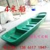 Manufacturers wholesale Enshi 4 meters crab farming boat drifting boat plastic boat plastic fishing