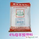 يوانيانغ تشيا تاي تغذية بريميكس أعلاف الأغنام في المائة نعجة علف الماشية بريميكس مسحوق الحليب مسحوق