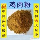 进口鸡肉粉,饲料级肉粉,鳗鱼饲料鸡肉粉