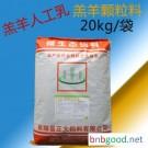 يوانيانغ تشيا تاي - الخروف الخروف الحليب الاصطناعي ومصنعو بيع منتجات الحليب الاصطناعي يمكن ميدانية ت